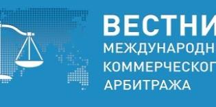 """International Commercial Arbitration Review. Issue No.2 for 2018/ Новый выпуск """"Вестника международного коммерческого арбитража"""" (№ 2, 2018)"""