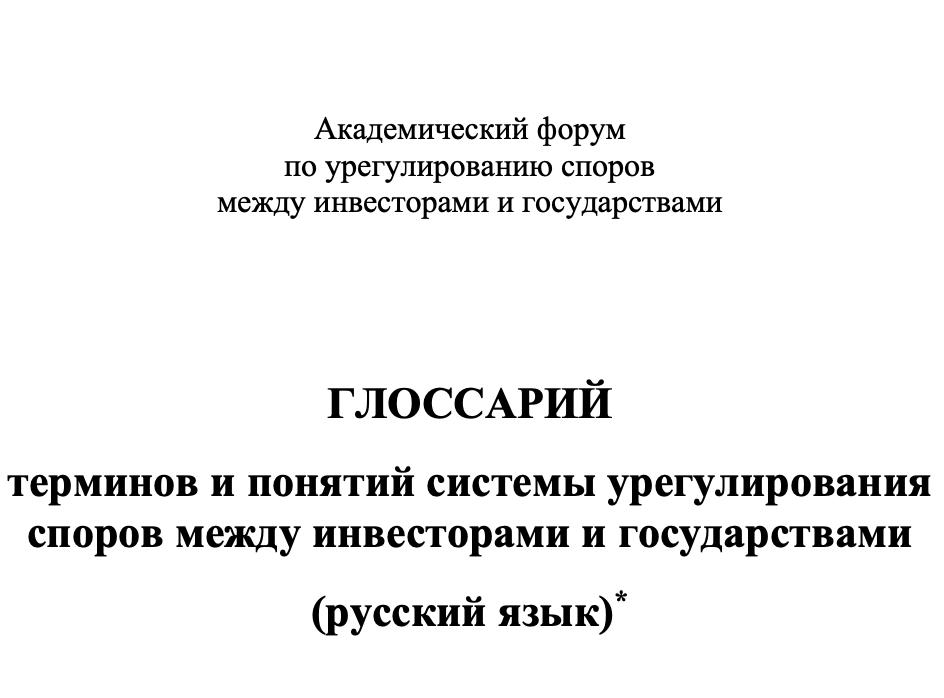 ГЛОССАРИЙ терминов и понятий системы урегулирования споров между инвесторами и государствами (русский язык)*