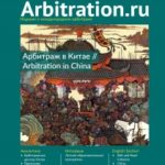 Issue # 12 of Arbitration.ru published