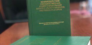 Взаимодействие государственных и третейских судов: Казахстан, Кыргызстан, Россия и Узбекистан