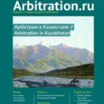 Arbitration.ru Issue #13, October 2019