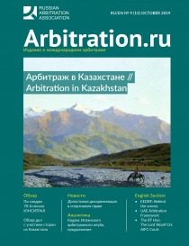 Arbitration.ru Issue #13, October 2019