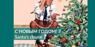 Santa's clause! Arbitration.ru magazine, December 2019