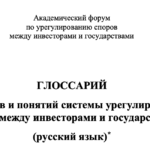 Глоссарий терминов и понятий системы урегулирования споров между инвесторами и государствами (русский язык)