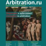 New issue of Arbitration.ru journal has been published