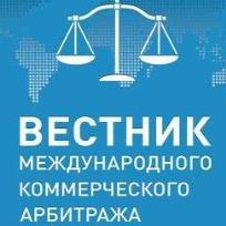 Очередной номер «Вестника международного коммерческого арбитража»