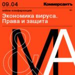 Онлайн-конференция ИД «Коммерсантъ» «Теория и практика сделок M&A» 9 апреля