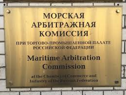 Resolution of disputes in the Maritime Arbitration Commission at the Russian Chamber of Commerce and Industry
