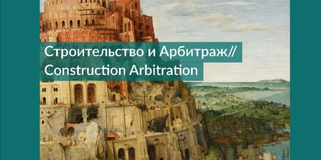 Arbitration.ru, June 2020: Construction Arbitration