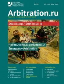 Arbitration.ru Issue #20, July 2020