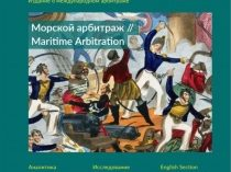 Maritime issue of Arbitration.ru: #21, August 2020