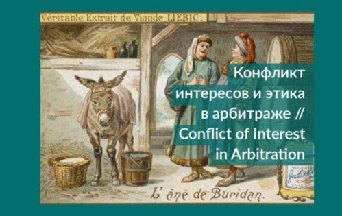 Arbitration.ru, September-October 2020: Conflict of Interest in Arbitration