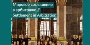 Settlement in Arbitration: new issue of Arbitration.ru