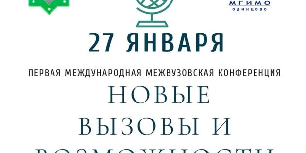 Международная межвузовская конференция «Новые вызовы и возможности частного права»