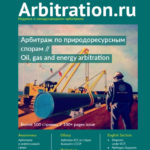 Arbitration.ru, December 2020: oil, gas and energy disputes