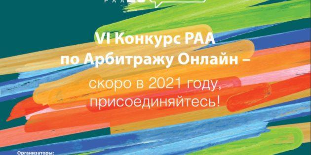 VI Конкурс РАА по Арбитражу Онлайн: присоединяйтесь