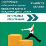 """IV Ежегодная конференция """"Взыскание долгов в международных спорах"""" пройдет 23 апреля"""
