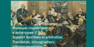 Support functions in arbitration. Translators, stenographers, tribunal secretaries – Arbitration.ru No. 25