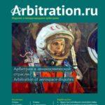 Arbitration.ru on the resolution of aerospace disputes