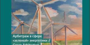 Arbitration.ru, May-June 2021: Green Arbitration | Cross-border Bankruptcy Disputes Section