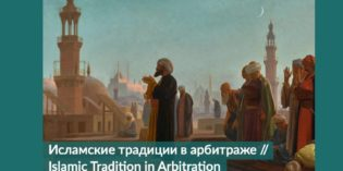 Islamic traditions in arbitration: new issue of Arbitration.ru