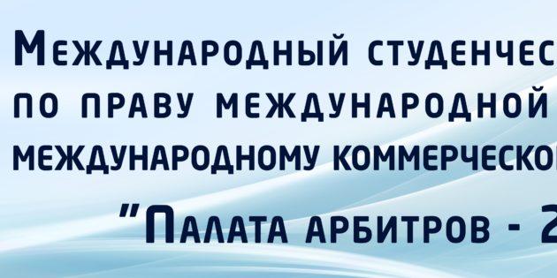 Международный студенческий конкурс по праву международной торговли и международному коммерческому арбитражу «Палата арбитров – 2021»